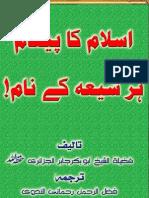 Islam ka Paigham har Shia ke Naam - اسلام کا پیغام ہر شیعہ کے نام