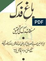 Bagh e Fadak [Mehmood Ahmed Rizvi]