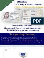 Νεες Ταυτότητες - Διεθνης πρακτική (Στάθης Αδαμόπουλος - ΣΕΦ 6/10/2012 Ημερίδα )