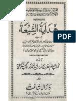 Hidayat Ush Shia [Rasheed Ahmed Gangohi]