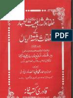 Khulafa e Salasa Aur Ahle Bait Ke Taluqat Aur Rishtedarian [Ziaullah Qadri Ashrafi]