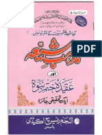 Mazhab Shia Aqeeda KhatamNubuwwat