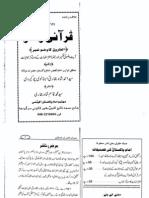 Qurani Wuzu [Ahmed Shah Bukhari] (1)