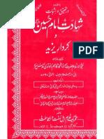 Shahadat e Husaain [R.a] Wa Kirdar e Yazeed [Qasim Nanotvi]