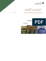 Abu Huraira Sawaneh Aiterazat o Difaa [Dr Harith Bin Sulayman]