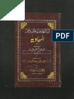 Al Muawiya [Nabi Bakhsh Halwai]