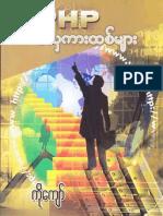 PHP By Ko Kyaw