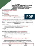 10-03-04 Логические выражения в условии разветвляющихся программ на Паскале