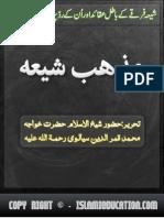 Mazhab e Shia - مذہب شیعہ