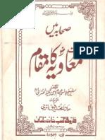 Muawiya ka Muqam - معاویہ کا مقام