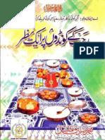 Rajab ke Koondon per aik Nazar - رجب کے کونڈوں پر ایک نظر