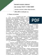 Учебный план школы 2012-2013 учебный год