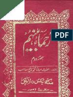 Ruhama Bainahum - vol 2 - رحماء بینھم - جلد دوم