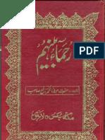 Ruhama Bainahum - vol 3 - رحماء بینھم - جلد سوم