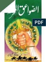Sawaiq ul Muhariqa - صواعق محرقہ