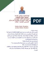 لغة العيون وتعابير الوجه الدكتور جمال الخطيب medics & jordan Medics Member