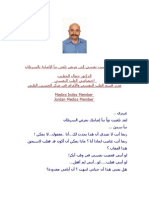 رسالة من طبيب نفسي إلى مريض تلقى نبأ الإصابة بالسرطان الدكتور جمال الخطيب