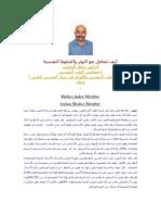كيف تتعامل مع التوتر والضغوط النفسية الدكتور جمال الخطيب Medics Index Member