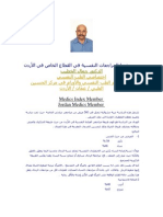 نمط المراجعات النفسية في القطاع الخاص في الأردن الدكتور جمال الخطيب Jordan Medics Member