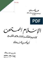 Al Islaamul Mumtahan by Maulana Muhammad Al Hasni