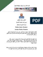 النساء أكثر من الرجال استهلاكا للمهدئات الدكتور جمال الخطيب Jordan Medics Member