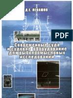 Д.Е.ЛЕВАШОВ - книга