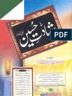 Shahadat e Hussain - شہادت حسین