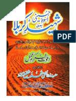 Shaheed e Karbala - اسوہ حسینی یعنی شہید کربلا