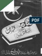 Shia aur Quran - Tanbih ul Haiyran - شیعہ اور قرآن ، تنبیہ الحائرین