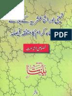 Shia Ithna Ashriya per Ulama ka Fatwa - شیعہ اثناء عشریہ پر علماء کا فتوی