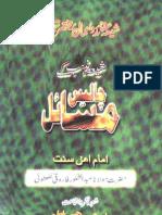 Shia Mazhab ke 40 Masail - شیعہ مذہب کے چالیس مسائل