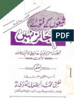 Shia ke Fatway Matam Jaiz Nahi - شیعہ کے فتوے ماتم جائز نہیں