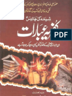 Shia ki 40 Kufriya Ibaraat - شیعہ کی چالیس کفریہ عبارات