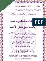Shia Mazhab se 100 Sawalat - شیعہ مذہب سے 100 سوالات
