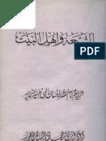 Shia wa Ahl e Bayt - شیعہ و اہل بیت