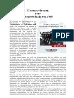 Η αντεπανάσταση στην Τσεχοσλοβακία το '68