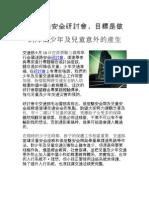 台灣交通安全研討會