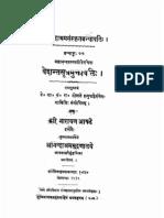 Vednta Sutra Muktavali - Brahmananda Saraswati