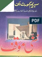 Sunni Moqaf Pakistan Supreme Court Mein - سنی موقف پاکستان سپریم کورٹ میں