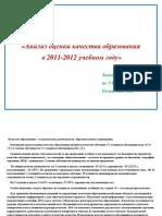 м6 - Анализ качества обучения 2012-2013