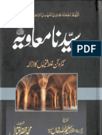Syedna Muawiyah - Gumrah-kun Ghalat Fehmiyon ka Izala - سیدنا معاویہ ، گمراہ کن غلط فہمیوں کا ازالہ