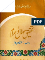 Tahqeeq Halal o Haram Mutah aur Islam - تحقیق حلال و حرام ، متعہ اور اسلام