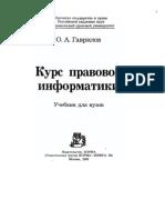 Гаврилов О. А. Курс правовой информатики- Учебник для вузов