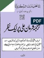 Tarjuma Farman Ali per ek Nazar - ترجمہ فرمان علی پر ایک نظر