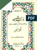 Tohfa e Hussainiya - vol 3 - تحفہ حسینیہ - حصہ سوم