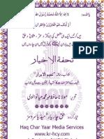 Tohfa tul Akhyar - Shia ke 20 Sawalat ke Jawabat - تحفۃ الاخیار ، شیعہ کے 20 سوالات کا جواب