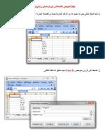 تحويل النقاط إلى فواصل Excel
