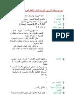 نموذج خطة الدرس اليومية لمادة اللغة العربية للصف الثاني