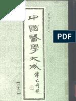 中国医学大成.33.幼幼集成
