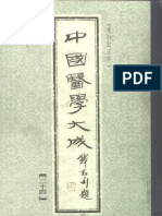 中国医学大成.34.针灸甲乙经.巢氏宣导法.针灸素难要旨